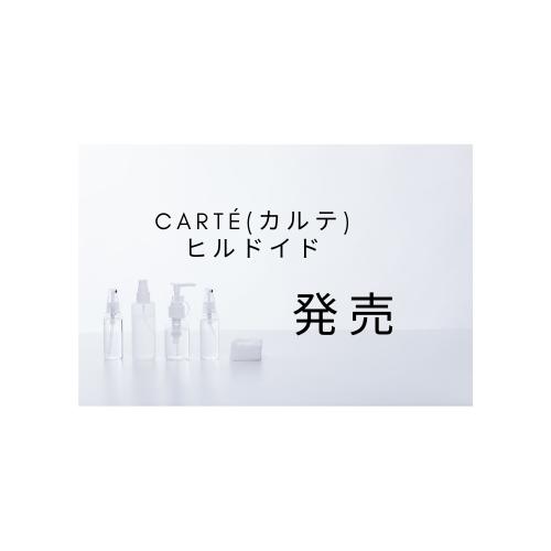 Carté(カルテ) ヒルドイド