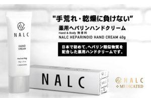 NALCヘパリン類似物質ヒルドイド日本初
