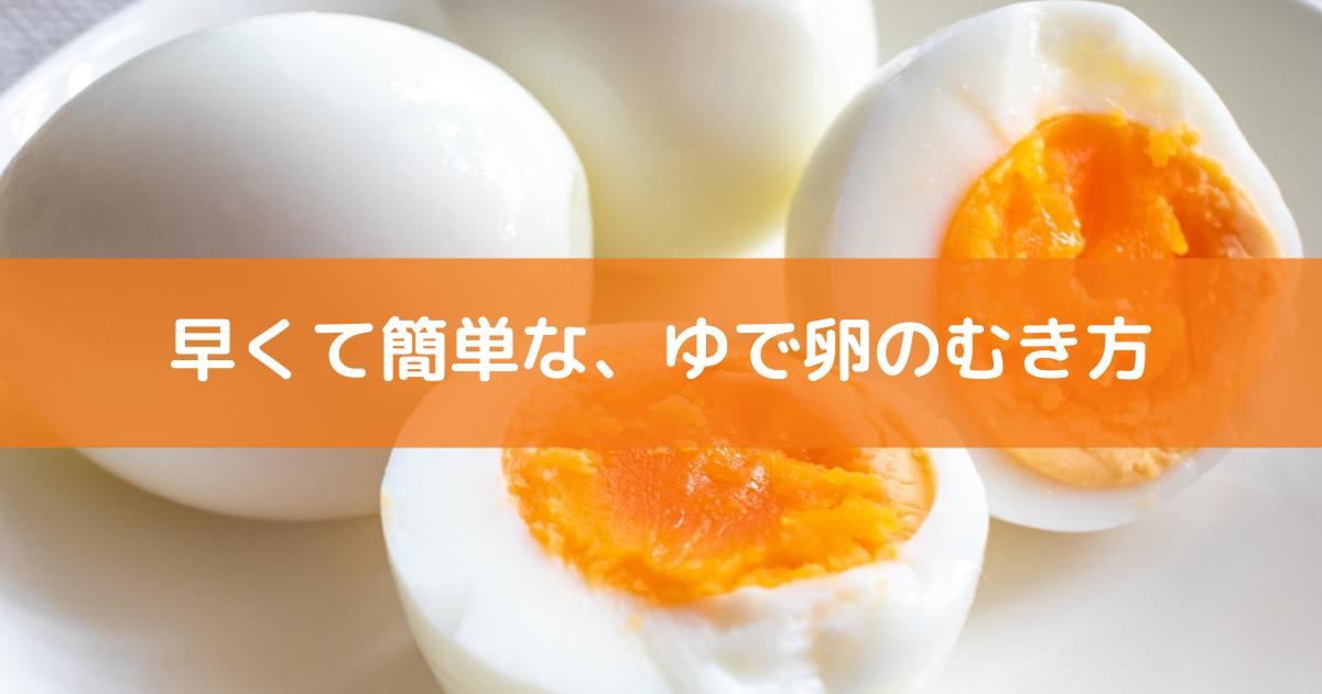 ゆで卵のむき方