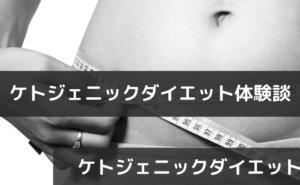 ケトジェニックダイエット体験談